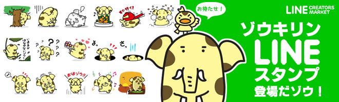 Zoukirin LINE sticker