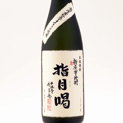 さつま芋焼酎「指月喝(しげつかつ)」